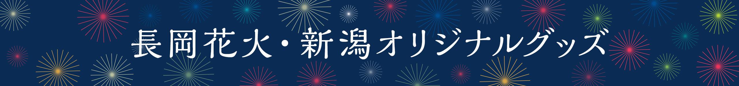 長岡花火・新潟オリジナルグッズ