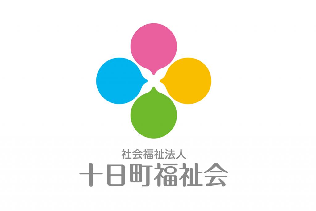 社会福祉法人 十日町福祉会様 ロゴ