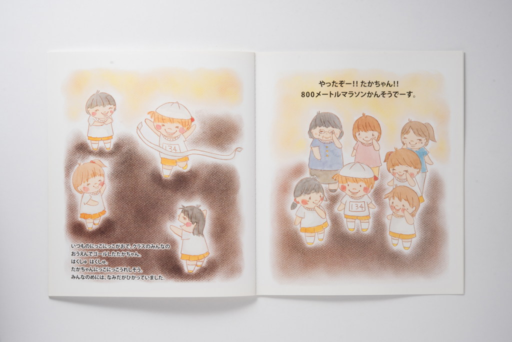 鳳幼稚園様 絵本「やったー!たかちゃん!」-1