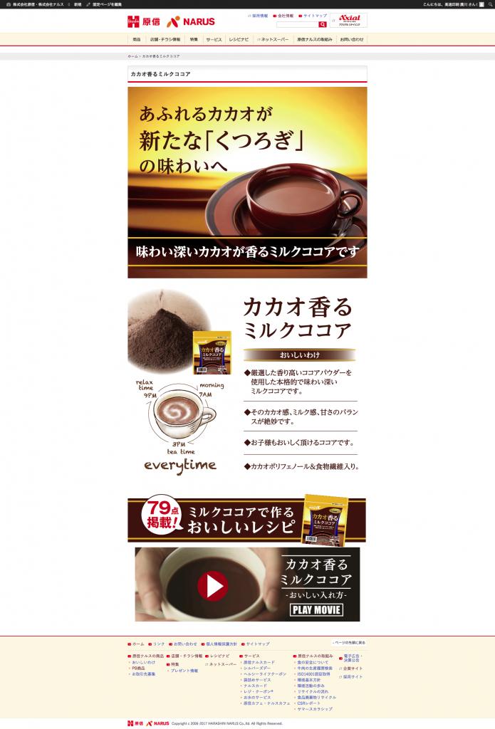原信ナルス様 新商品タイアップ企画-1
