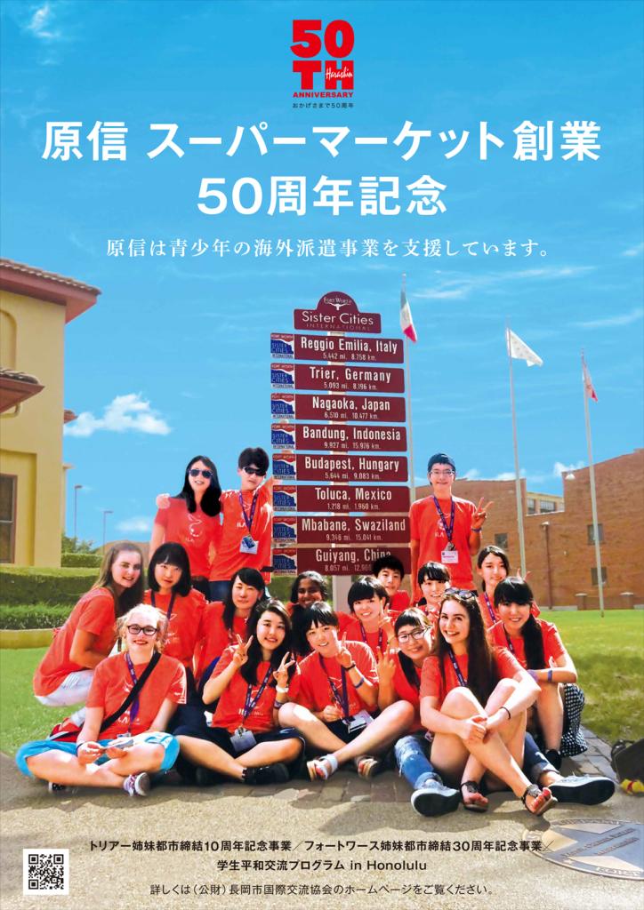 原信様 スーパーマーケット創業50周年記念 ポスター