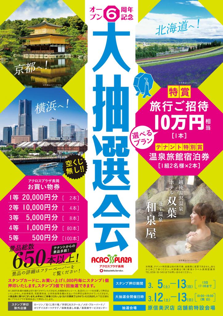アクロスプラザ長岡様 イベントポスター・パンフレット・イベントロゴ