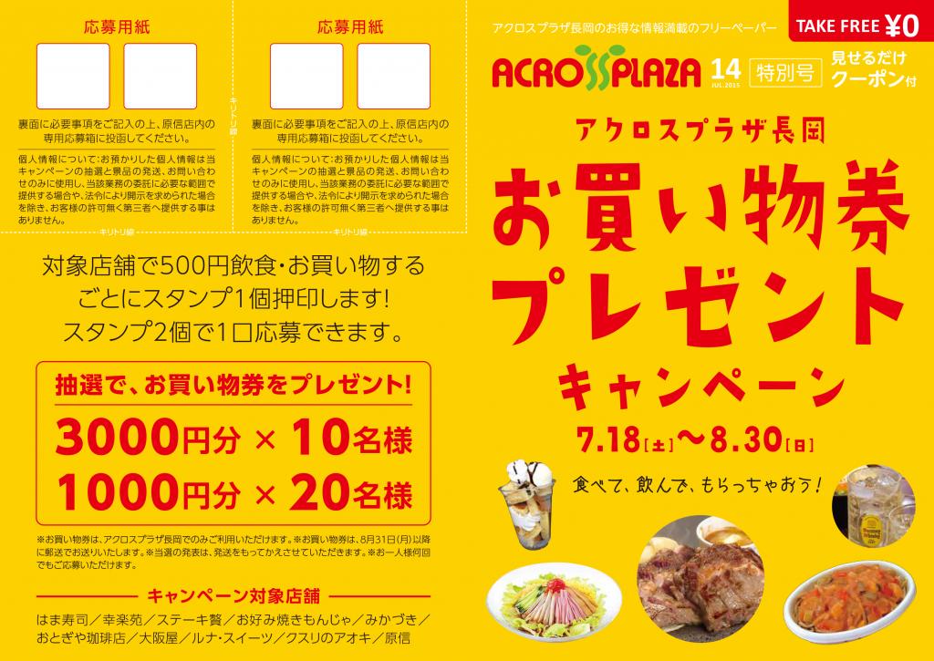 アクロスプラザ長岡様 イベントポスター・パンフレット・イベントロゴ-0