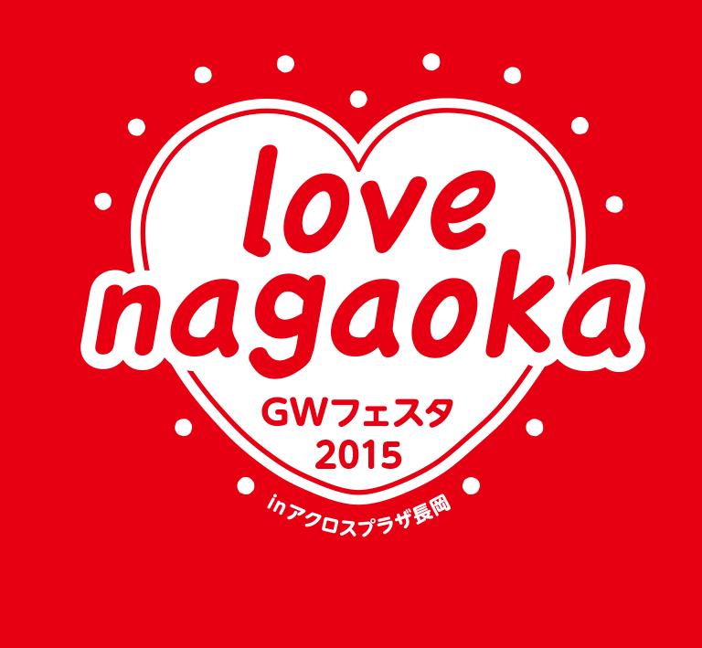 アクロスプラザ長岡様 イベントポスター・パンフレット・イベントロゴ-1