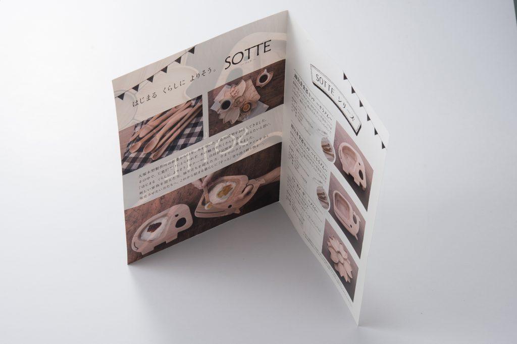 大塚木型製作所様 製品パンフレット-1