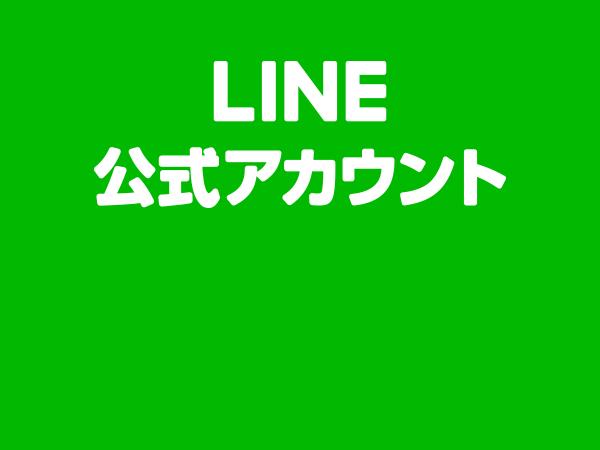 LINE公式アカウント<br>販売パートナー