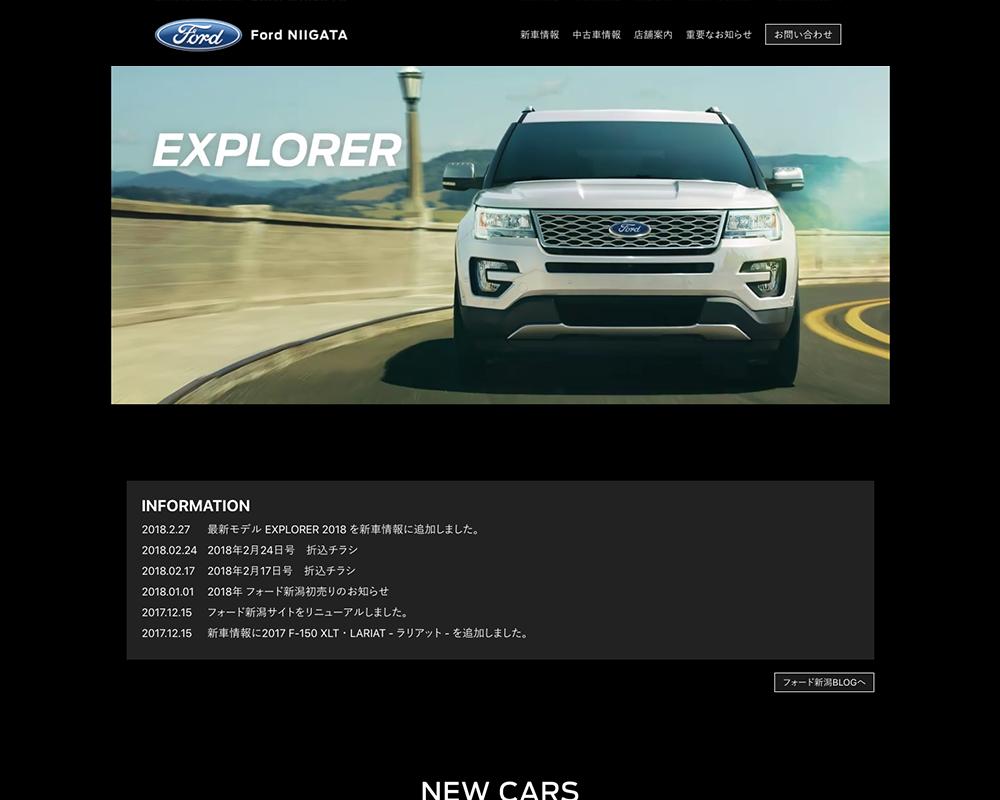 フォード新潟様 Webサイトリニューアル