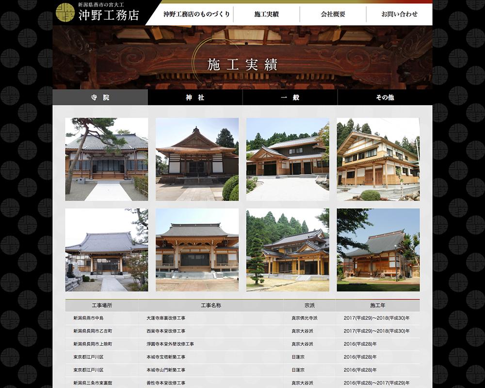 沖野工務店様 Webサイトリニューアル-0