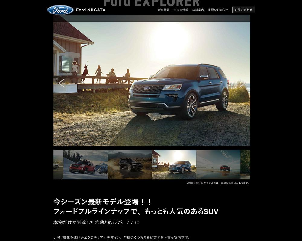 フォード新潟様 Webサイトリニューアル-0