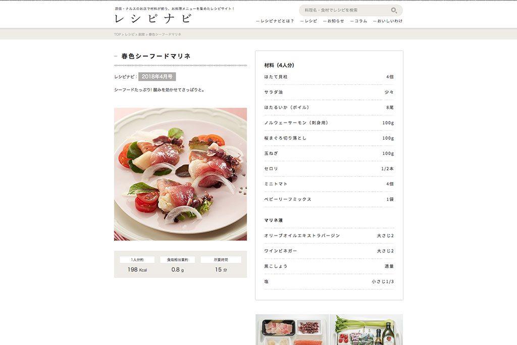 原信・ナルス様「レシピナビ」Webサイト制作・運営-0