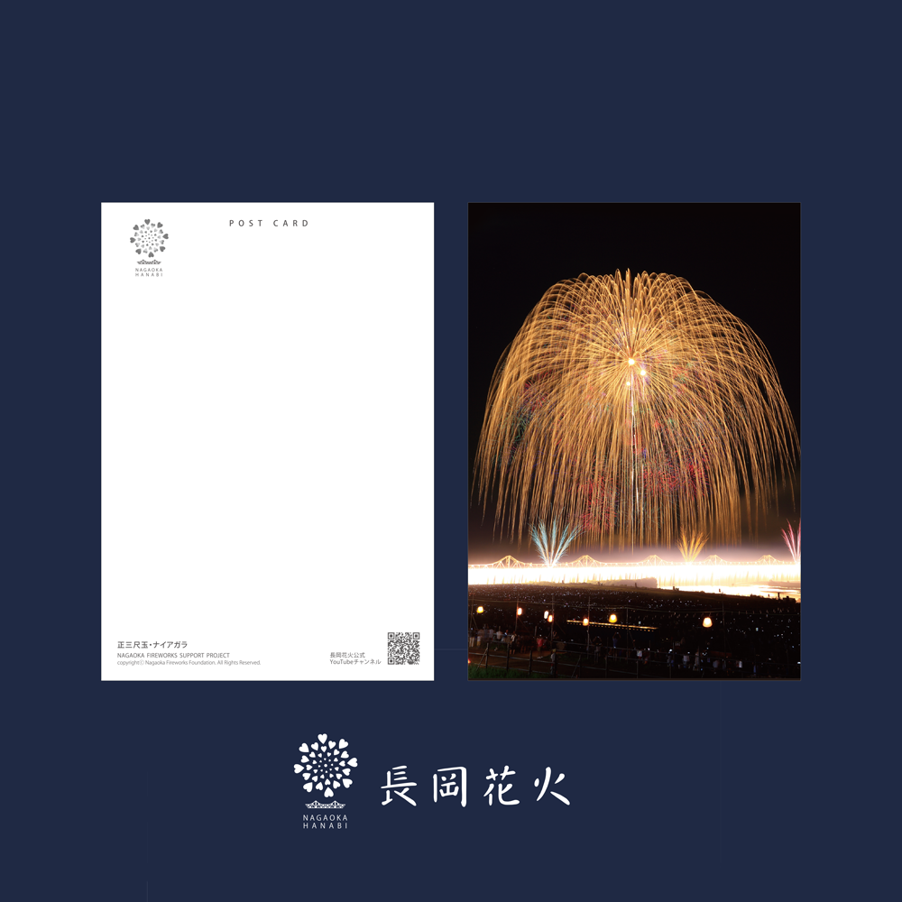 長岡花火 ポストカード 7種(オリジナル商品)