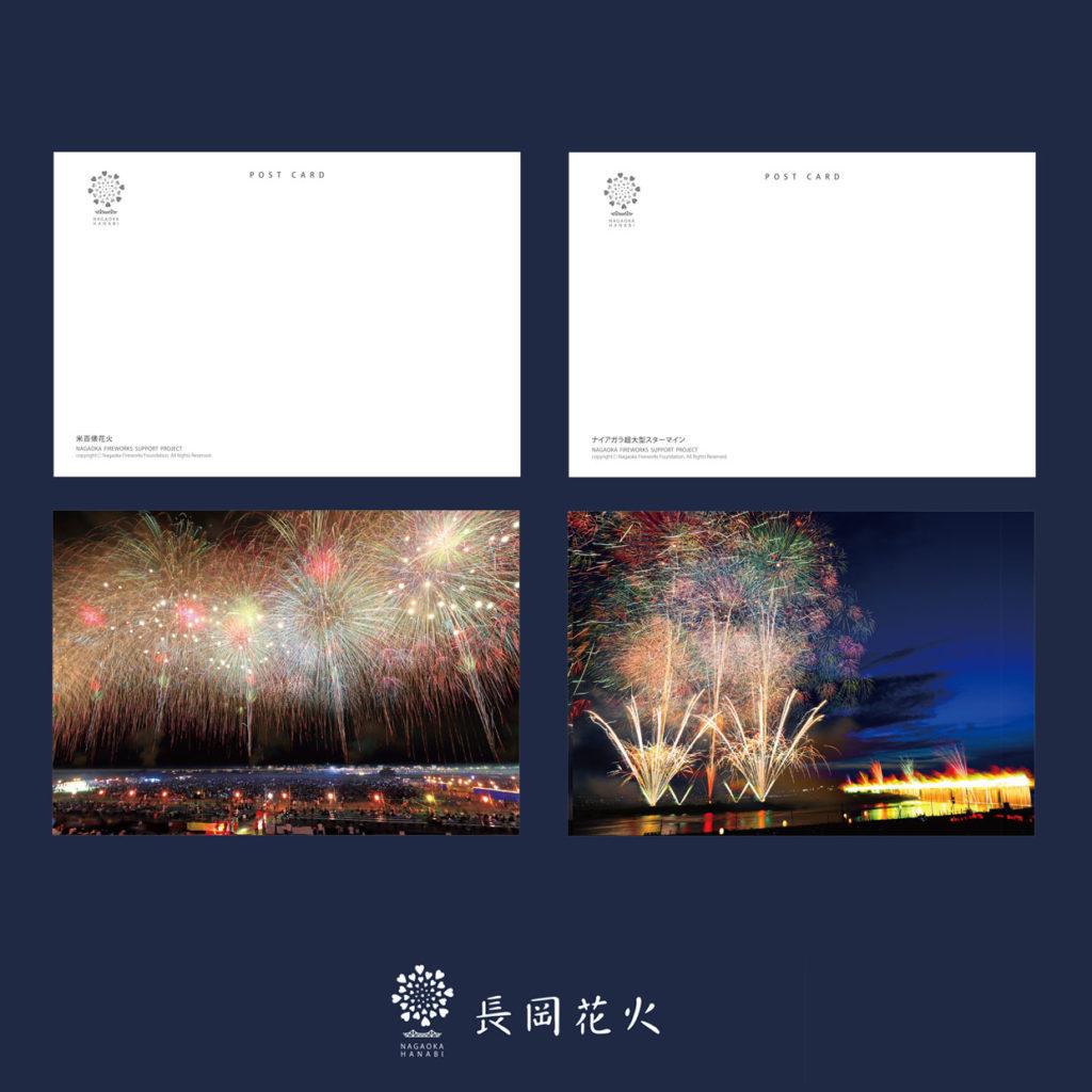 長岡花火 ポストカード 7種(オリジナル商品)-2