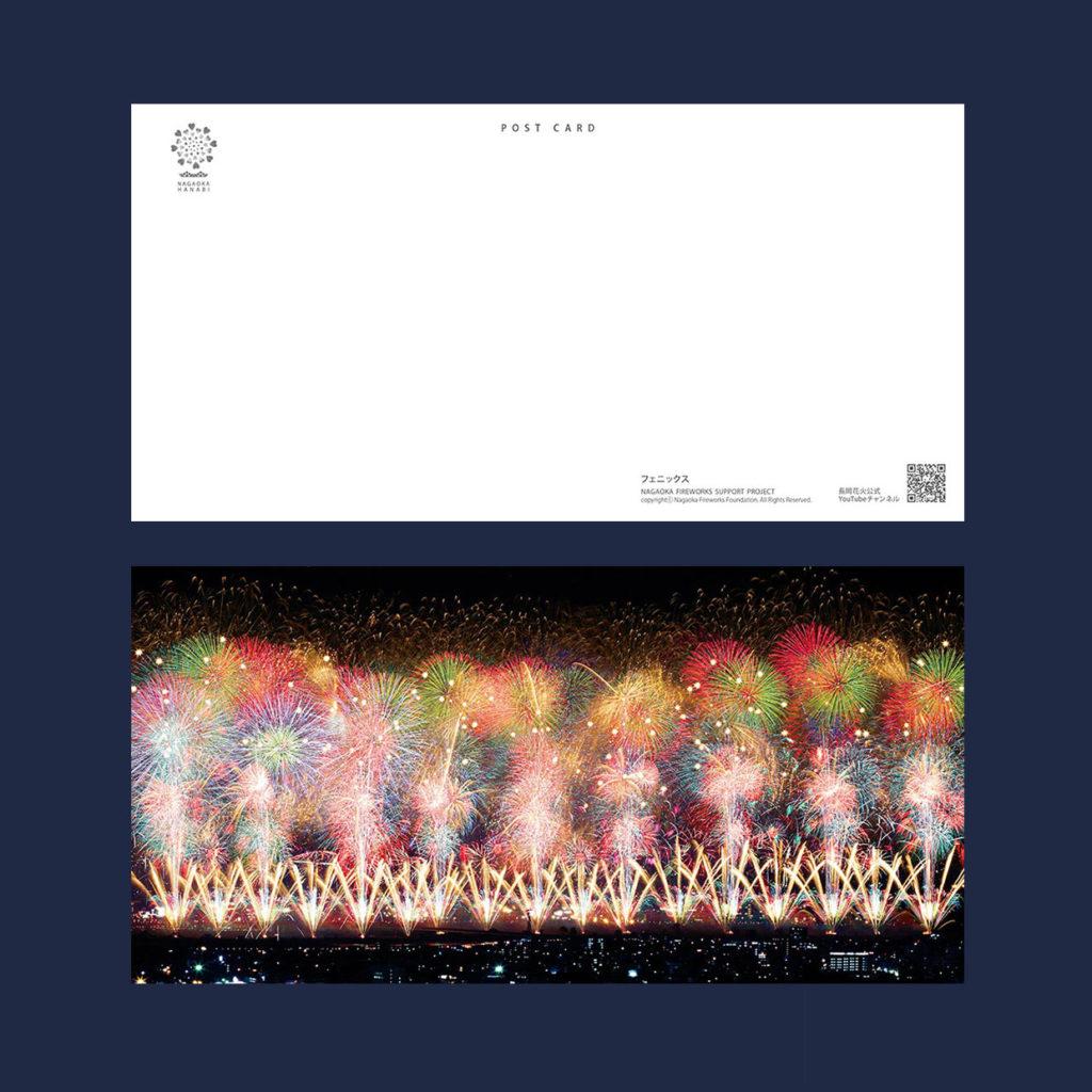 長岡花火 ポストカード 7種(オリジナル商品)-1