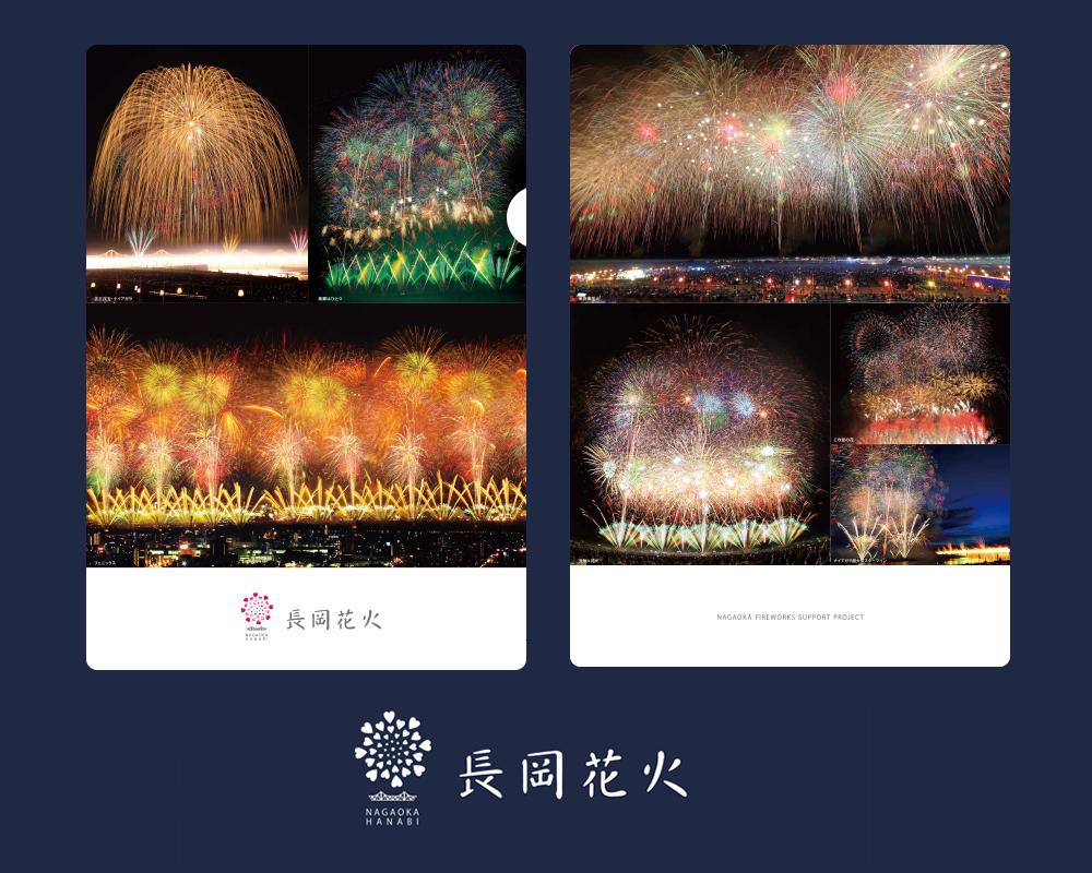 長岡花火クリアファイル 7種(オリジナル商品)
