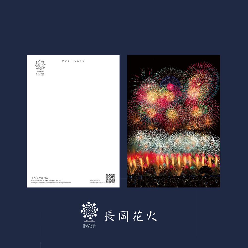 長岡花火 ポストカード 7種(オリジナル商品)-3