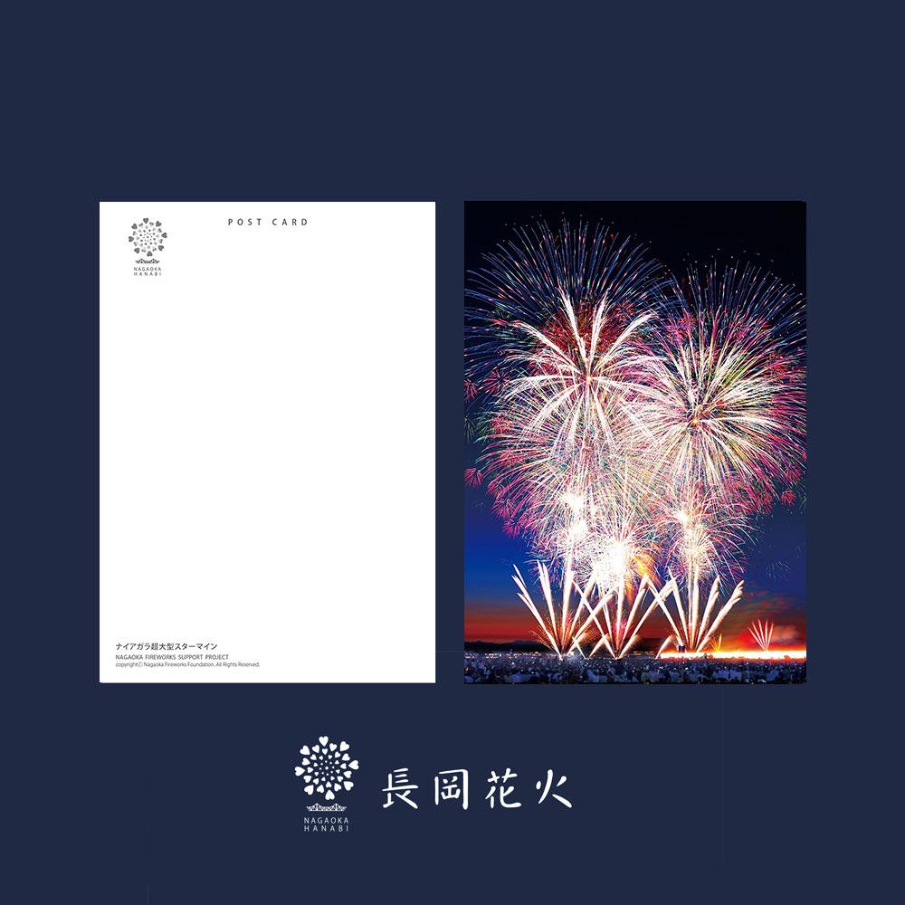 長岡花火 ポストカード 7種(オリジナル商品)-4