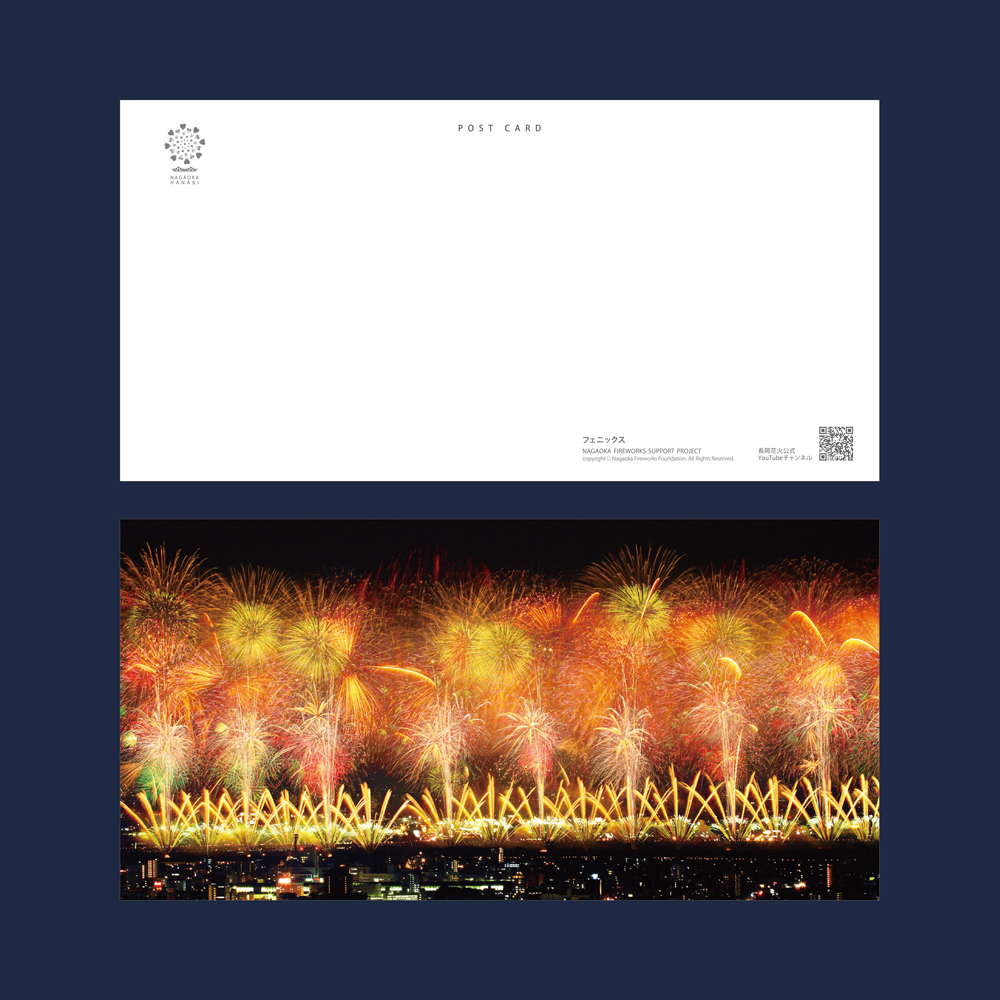 長岡花火 ポストカード 7種(オリジナル商品)-0