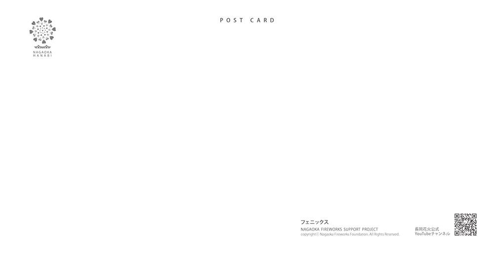 ポストカード(大)<br>フェニックス-1