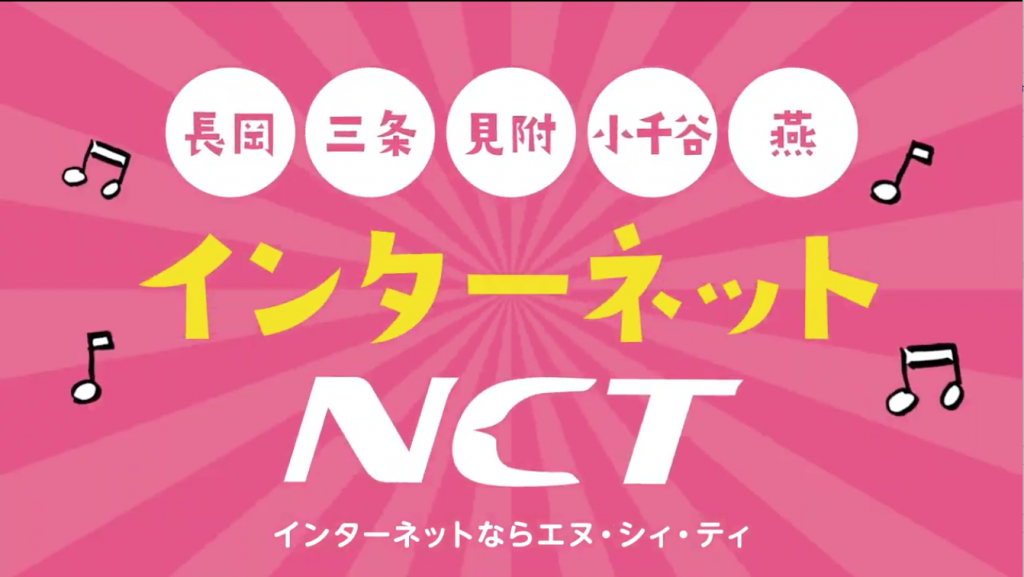 NCT様 TVCM「インターネットならNCT 替え歌」篇