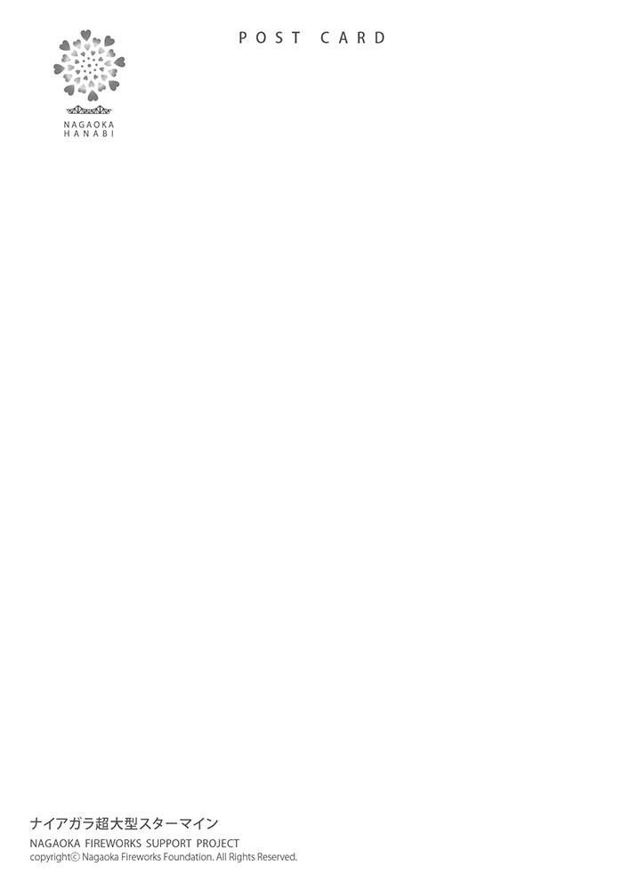 ポストカード(小)<br>ナイアガラ超大型スターマイン 18-1
