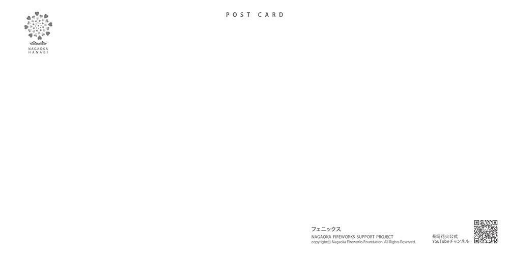 ポストカード(大)<br>フェニックス 18-1