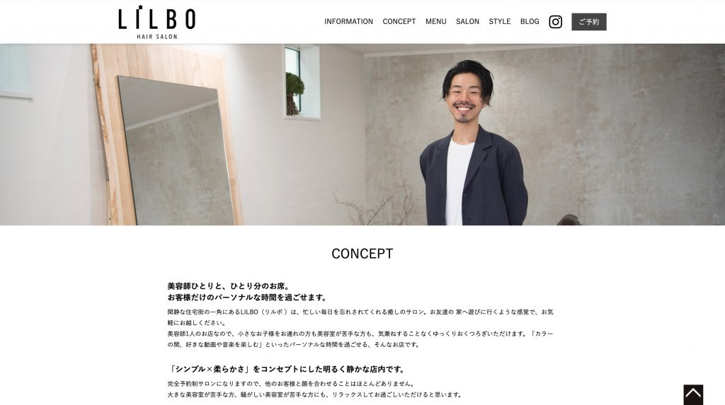 LILBO HAIR SALON様 Webサイト制作-0