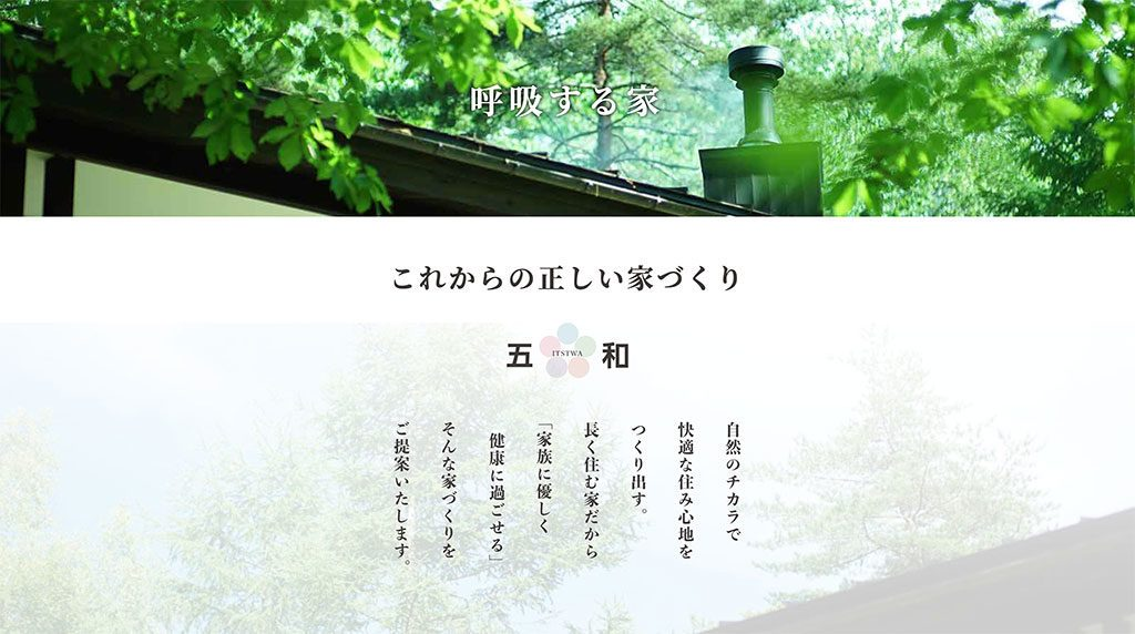 五十嵐工務店様 Webサイト制作-0