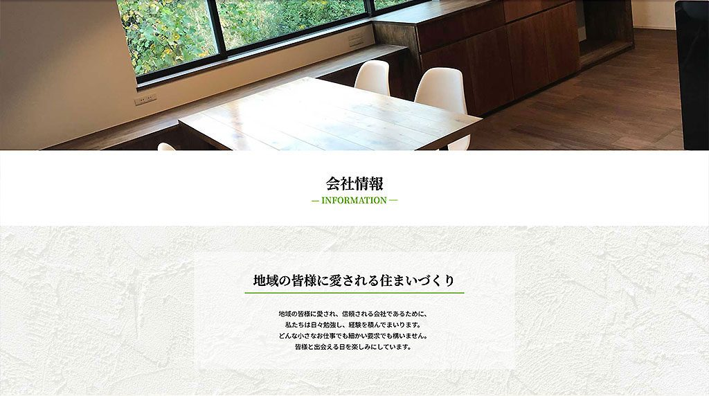 市川建築店様 Webサイト制作-0