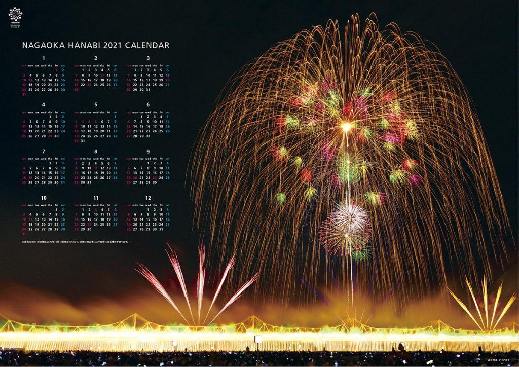 B2プレミアムポスターカレンダー2021<br>正三尺玉&ナイアガラ