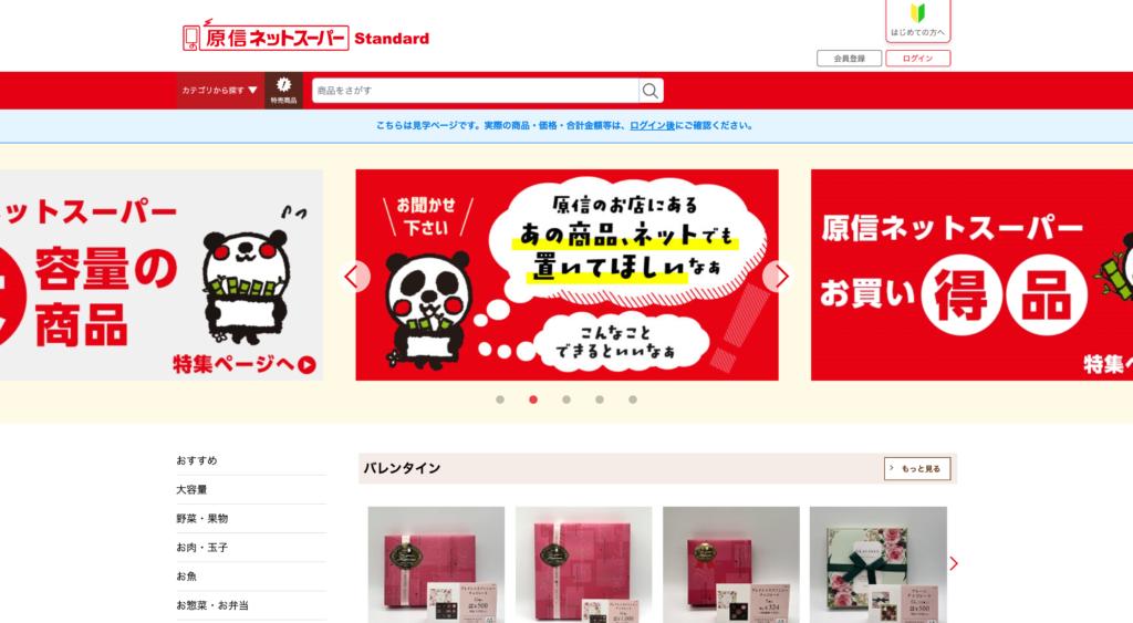 原信ナルス様 ネットスーパー Webサイト-0