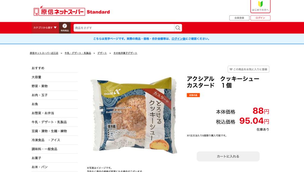 原信ナルス様 ネットスーパー Webサイト-1
