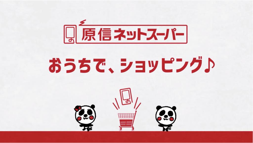 原信ナルス様 ネットスーパー TVCM・インターネット広告