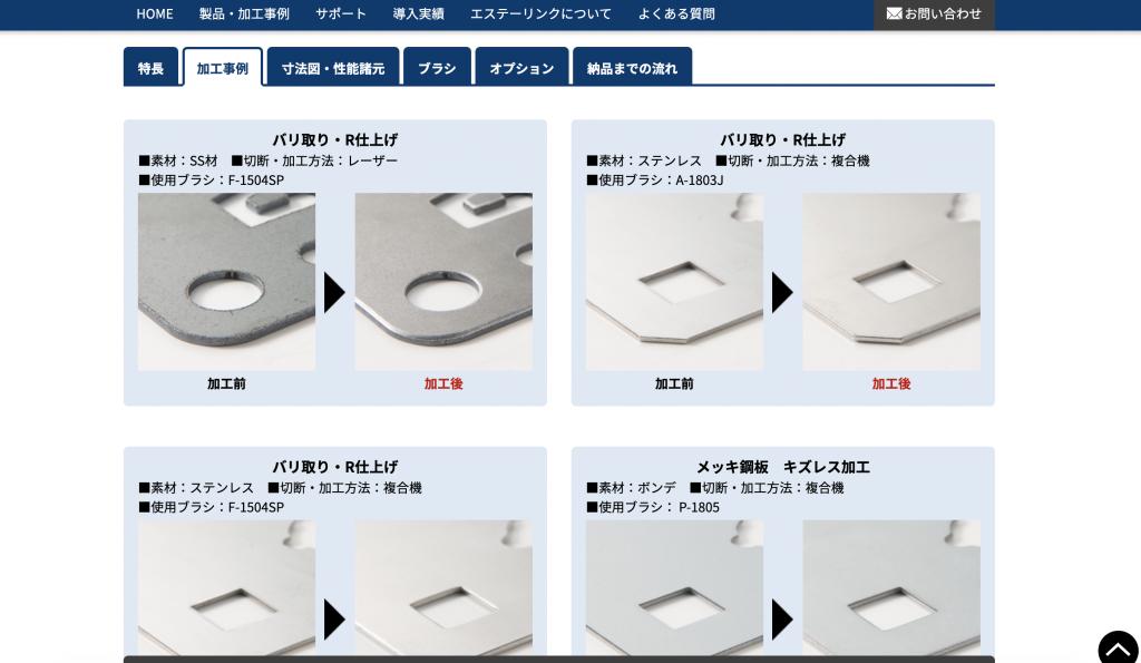 エステーリンク様 製品Webサイト-2