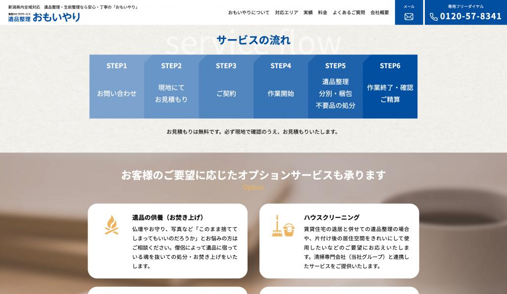 新潟県厚生事業協同公社様「遺品整理おもいやり」サービス紹介サイト-1