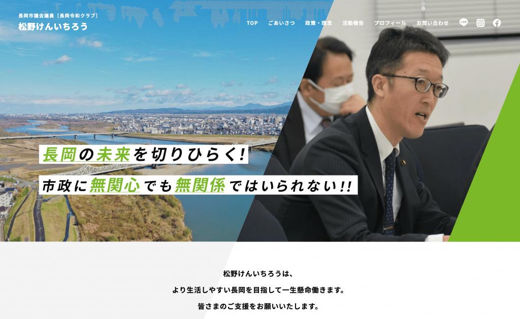 長岡市議会議員 松野憲一郎様 Webサイト