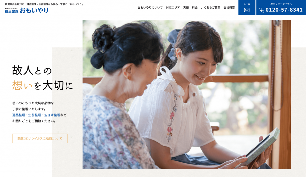 新潟県厚生事業協同公社様「遺品整理おもいやり」サービス紹介サイト