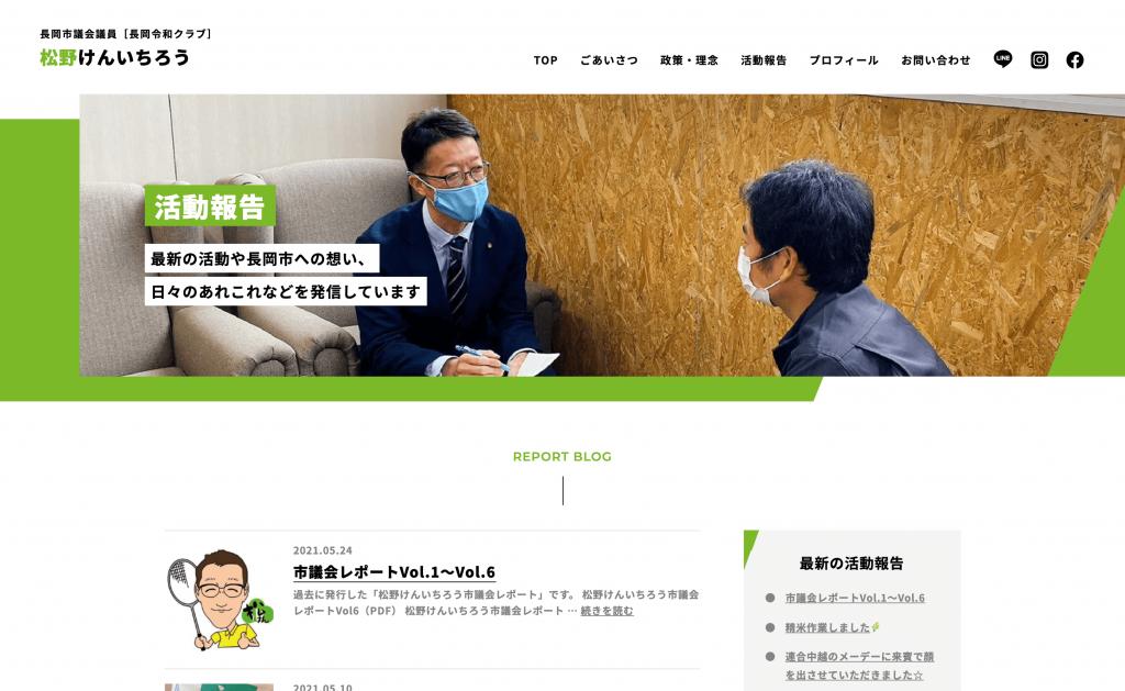 長岡市議会議員 松野憲一郎様 Webサイト-0