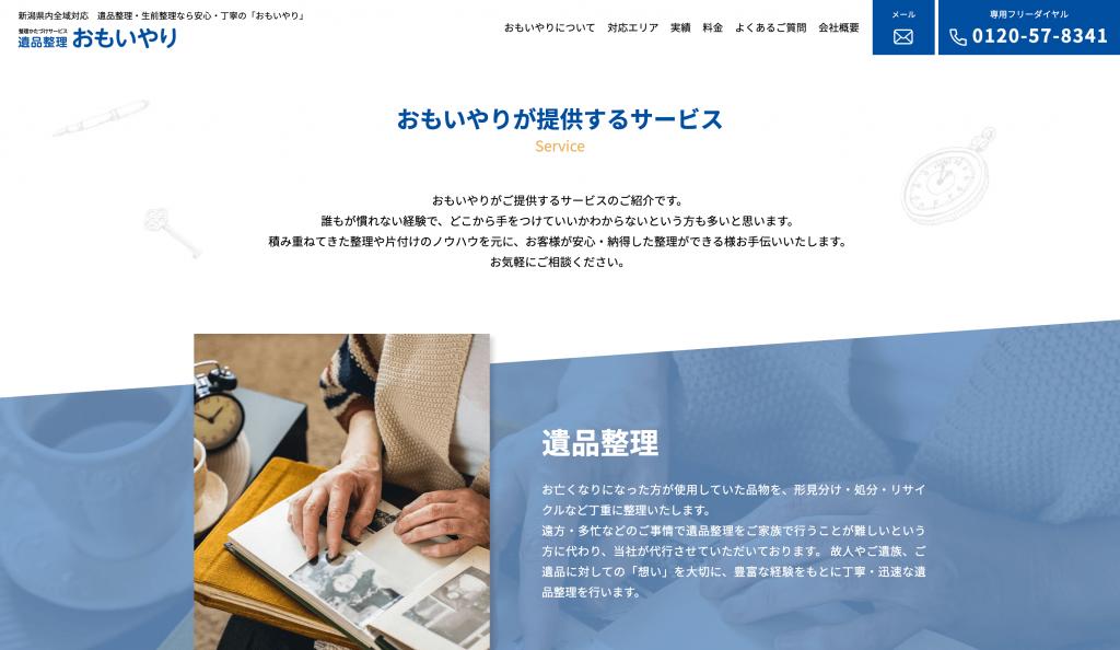 新潟県厚生事業協同公社様「遺品整理おもいやり」サービス紹介サイト-0