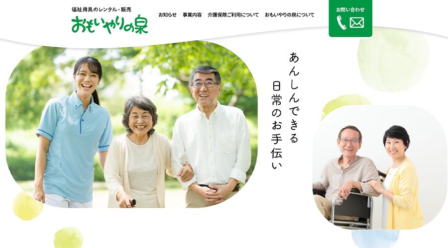 新潟県厚生事業協同公社様「おもいやりの泉」Webサイトリニューアル