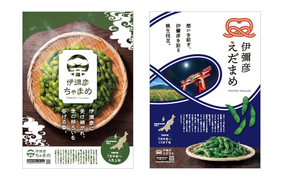 弥彦村産枝豆ブランディング