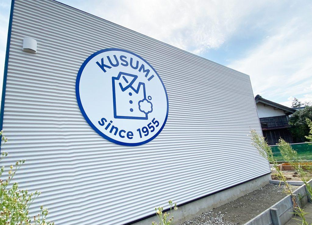 久須美クリーニング商会様 店舗外壁サイン 制作・設置-0