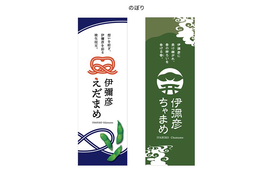 弥彦村産枝豆ブランディング-4