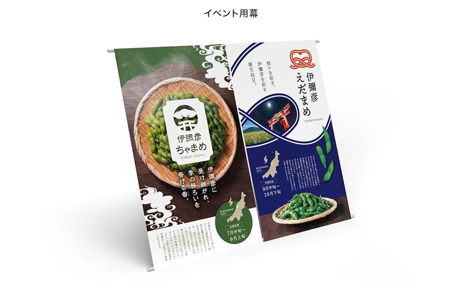 弥彦村産枝豆ブランディング-7